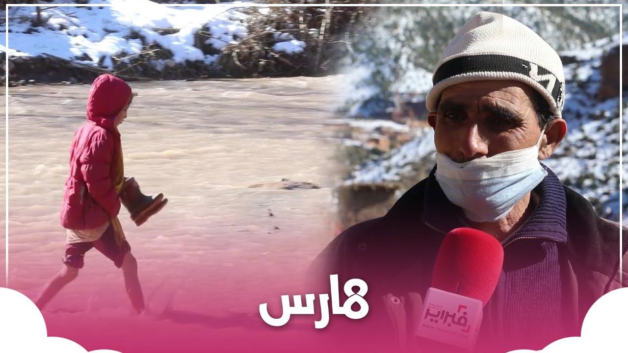 -بغينا نكونو بحال المغاربة-.. ساكنة جبال أزيلال تشتكي التهميش والإهمال  - نشر قبل 6 ساعة