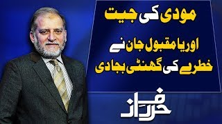 Harf e Raaz With Orya Maqbool Jan | Full Program  | 23 May 2019 | Neo News