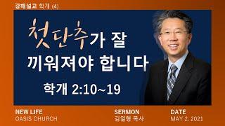 NLOC Sermon 05 02 2021 주일예배 (학…