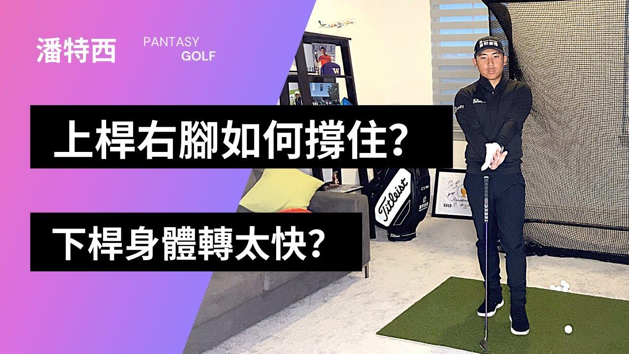 #潘特西Pantasy Golf 31|下桿身體轉太快怎麼辦|上桿右腳如何撐住