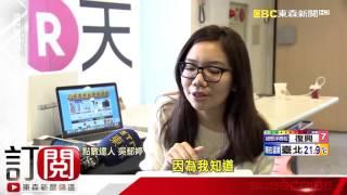 雙11光棍節搶商機! 網購祭優惠運費25元-東森新聞HD