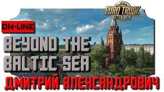 Смотреть видео [Euro Truck Simulator 2] Beyond the Baltic Sea - Питер жди нас - 2K - Ultra Settings онлайн