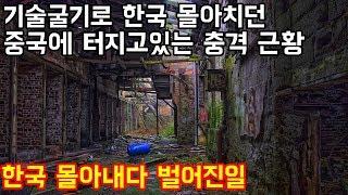 기술굴기로 한국 몰아치던 중국에 동시다발로 대참사가 나는이유