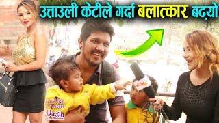 केटी उत्ताउली हुंदा खुलेआम केटाले बलात्कार गर्न थाले| MR.Virgin | Part-17| Wow Nepal