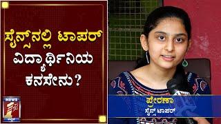 ಸೈನ್ಸ್ನಲ್ಲಿ ಟಾಪರ್ ವಿದ್ಯಾರ್ಥಿನಿಯ ಕನಸೇನು? | Second PUC Results | Science Topper | NewsFirst Kannada