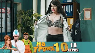 ▶️ На Троих 10 сезон 18 серия🔥 Скетчком от Дизель Студио | Угар и Приколы 2021
