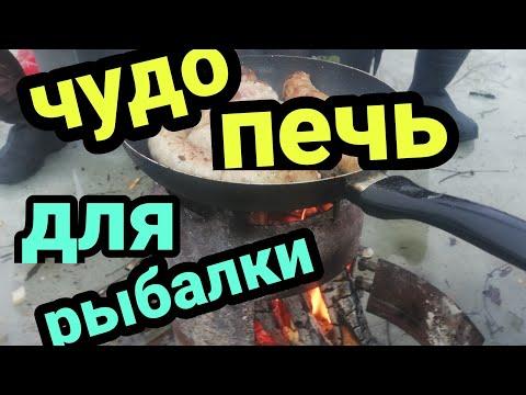 Чудо печка для