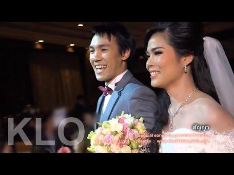 ของขวัญวันแต่งงาน เพื่อนสนิท ร้องเพลงงานแต่ง - บรรเลงโดย วงดนตรีกรุงเทพไลท์  KLO -