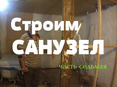 Наш день в деревне // Строим САНУЗЕЛ. Планы на будущее // Как поднять потолок