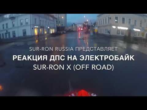 Реакция сотрудников ДПС на SUR-RON X  (off road версия)