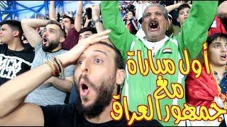 تعادل العراق ٠-٠ إيران ... وتشجيع رهيب من الجماهير لأسود الرافدين !!!