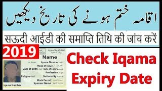 How To Check Iqama Expiry Date In Saudi Arabia New Method 2019