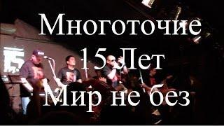 Мир не без Концерт Многоточие/DotsFam 15 Лет