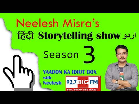 Dedh Mahine Ka Pyaar By Anu Singh | Yaadon Ka Idiot Box With Neelesh Misra | Season 3