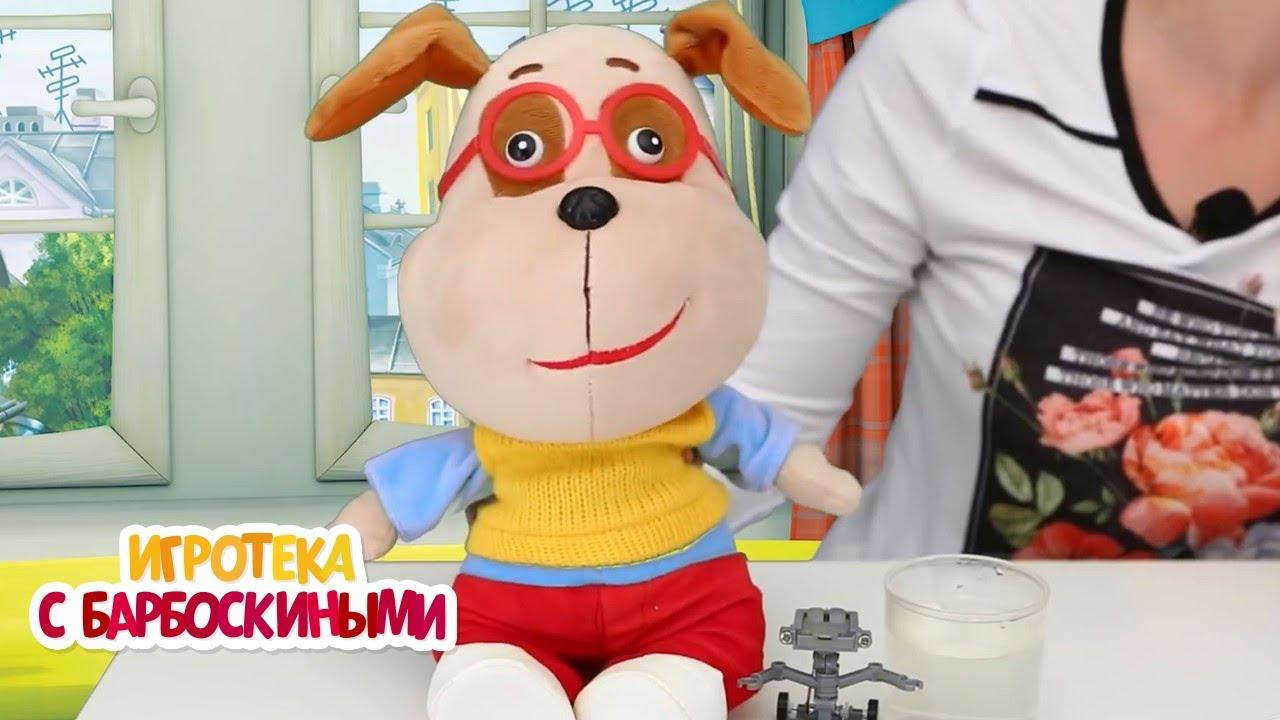 Эксперименты для детей | Игротека с Барбоскиными | Сборник новых серий