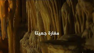 مغاره جعيتا - لبنان GRUTS JEIT-jeita...) LIBANON
