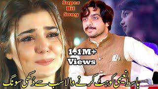 Basit Naeemi  New Song  Aj Wat Mahi Bahoun Yaad Aya Latest Punjabi Song 2019