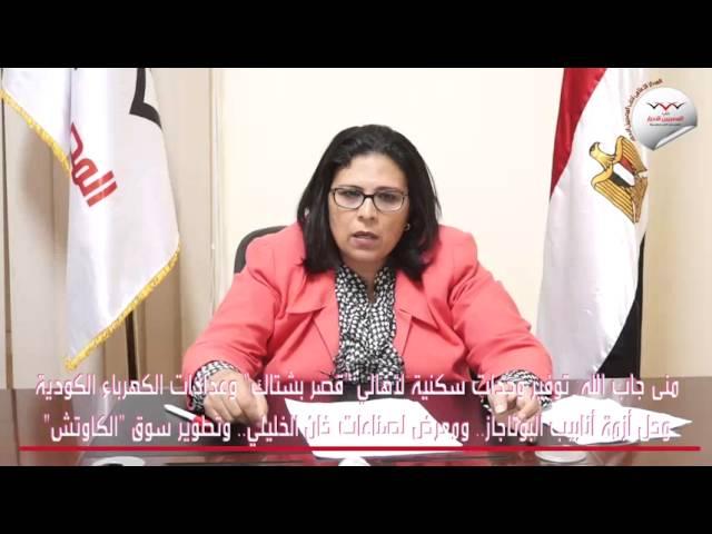 """منى جاب الله: توفير وحدات سكنية لأهالي """"قصر بشتاك"""" وعدادات الكهرباء الكودية"""