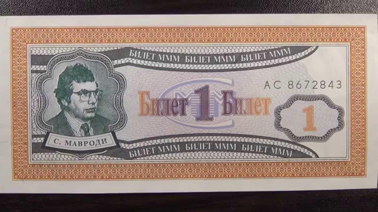 Акции ммм 1994 стоимость знак доброхим
