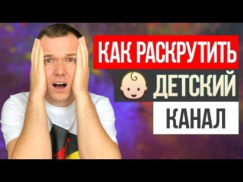 Как раскрутить ДЕТСКИЙ КАНАЛ на YouTube 2019. Продвижение детского Ютуб канала