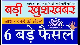 Aadhaar News - latest aadhaar card UID new guidelines july 2017 news update (hindi)
