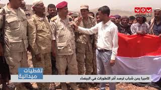 كاميرا يمن شباب ترصد آخر التطورات في #البيضاء | تغطيات ميدانية - يمن شباب