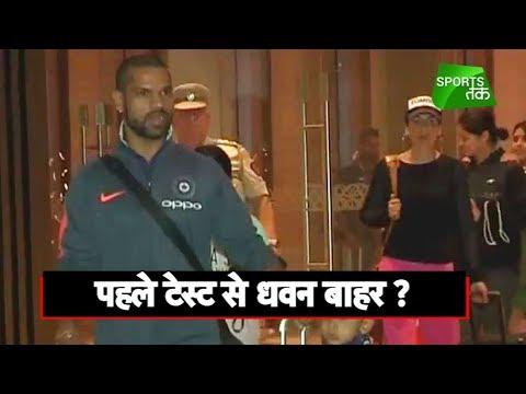 Watch Limping Shikhar Dhawan Leave For South Africa Tour | Dhawan Injured | Sports Tak