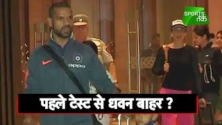 Watch Limping Shikhar Dhawan Leave For South Africa Tour | Dhawan Injured | Sports Tak
