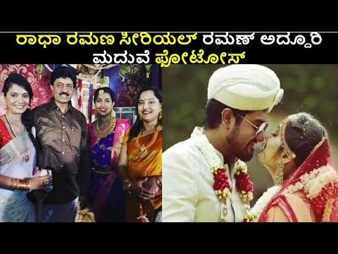 Skanda Ashok Marriage  Photos | Radha Ramana serial Kannada |  Radha Ramana serial today episode