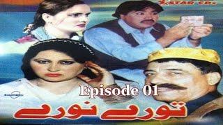 vuclip Pashto Comedy Old TV Drama TORAY NORAY EP 01 - Ismail Shahid,Saeed Rehman Sheeno - Mazahiya Film