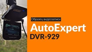 Образец видеозаписи AutoExpert DVR-929 / Video sample AutoExpert DVR-929