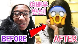 유튜버가 여배우/여신으로 변신!! 😱🙈 Korean Actress Style Transformation! 💕