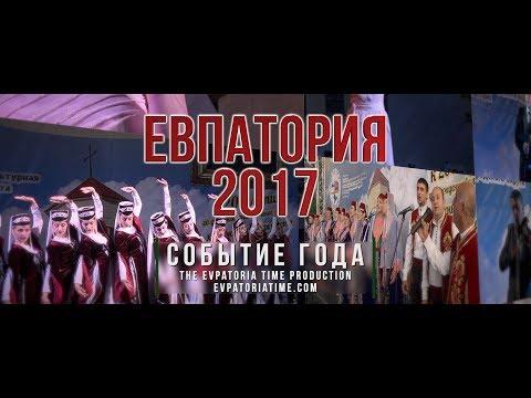 Евпатория. Республиканский фестиваль Армянской культуры – 2017