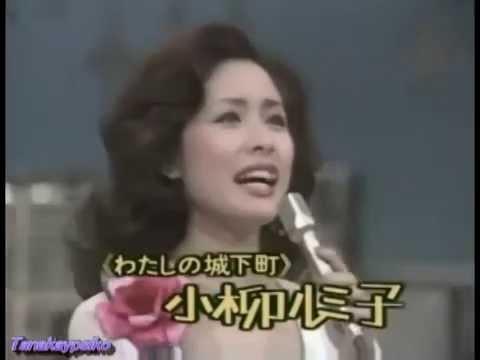 わたしの城下町c 小柳ルミ子 - Y...