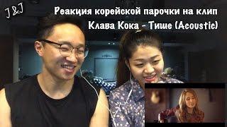 [КОРЕЙСКАЯ ПАРОЧКА] РЕАКЦИЯ НА РУССКИЙ КЛИП: Клава Кока - Тише (Acoustic)