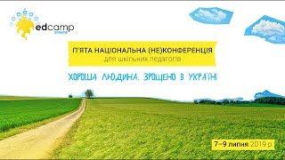 EdCamp Ukraine 2019 – Сучасні уроки технологій з LEGO в початковій школі