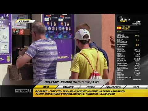 Донецкий Шахтер начал продажу билетов на матчи группового этапа ЛЧ