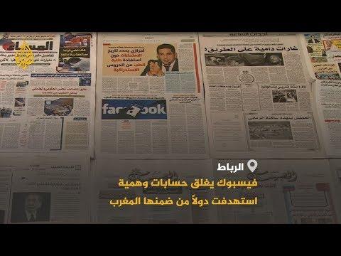 فيسبوك يغلق حسابات وهمية مضللة استهدفت المغرب  - 14:54-2019 / 8 / 16