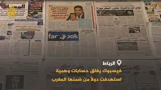 🇲🇦 فيسبوك يغلق حسابات وهمية مضللة استهدفت المغرب
