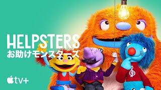 HELPSTERS お助けモンスターズ — 公式予告編   Apple TV+