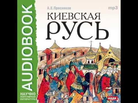 Восточных славян история нравы быт