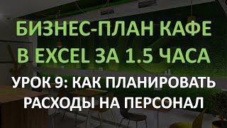 Бизнес-план кафе в Excel за 1.5 часа: 9 урок. Как планировать расходы на персонал