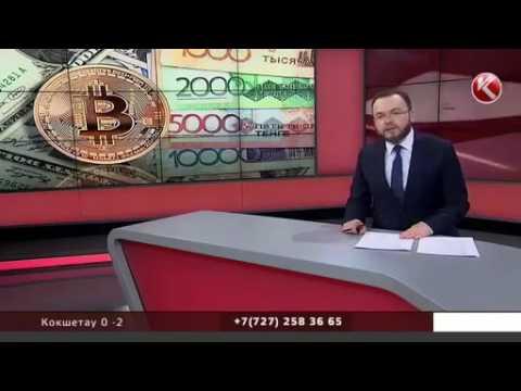 Многие Казахстанцы держат деньги в криптовалюте, Специалисты рассказали чем это опасно