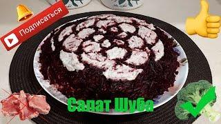 Салат Шуба без сельди и картофеля (правильное питание)