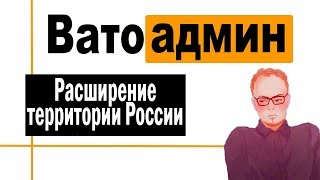 Нужна ли России новая территория   Ватоадмин и Росс