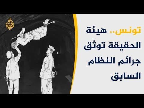 هيئة الكرامة والحقيقة التونسية تنشر انتهاكات الأنظمة الدكتاتورية  - نشر قبل 3 ساعة