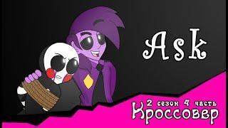 - Спросите персонажей комикс Кроссовер 2 сезон 4 часть