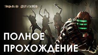 Dead Space 1 ПОЛНОЕ ПРОХОЖДЕНИЕ - АТМОСФЕРА УЖАСА И СТРАХА