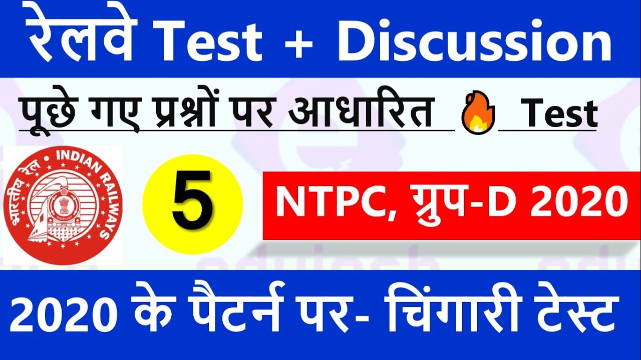 रेलवे चिंगारी टेस्ट #5 🔥 Railway Chingari Test / for Railway RRB NTPC, RRB Group D Exam