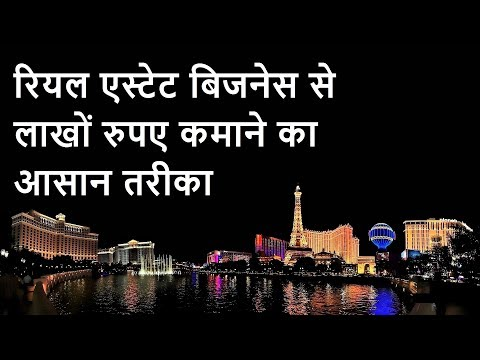 how to sale real estate products in hindi